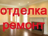 Ремонтно-отделочные работы Бийск