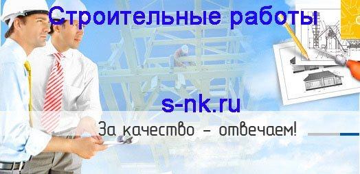 Строительство Бийск. Строительные работы Бийск